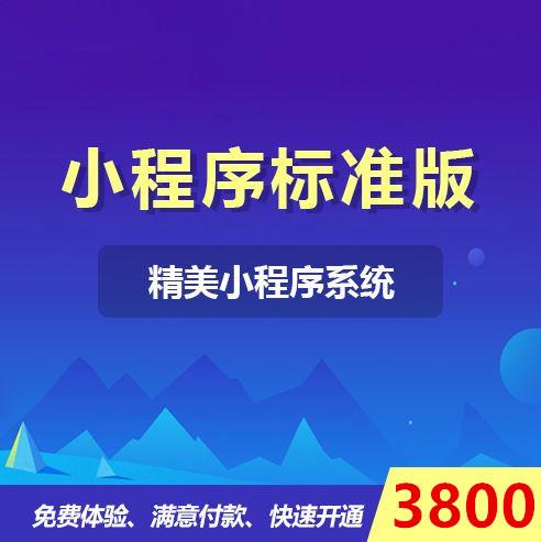 企业小程序3800元/首年