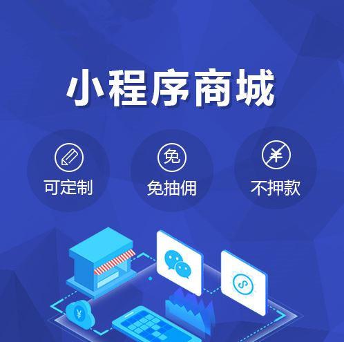 微信商城小程序(抢购、分销、拼团功能)3800元/首年