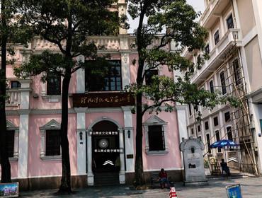 香山商业文化博览馆