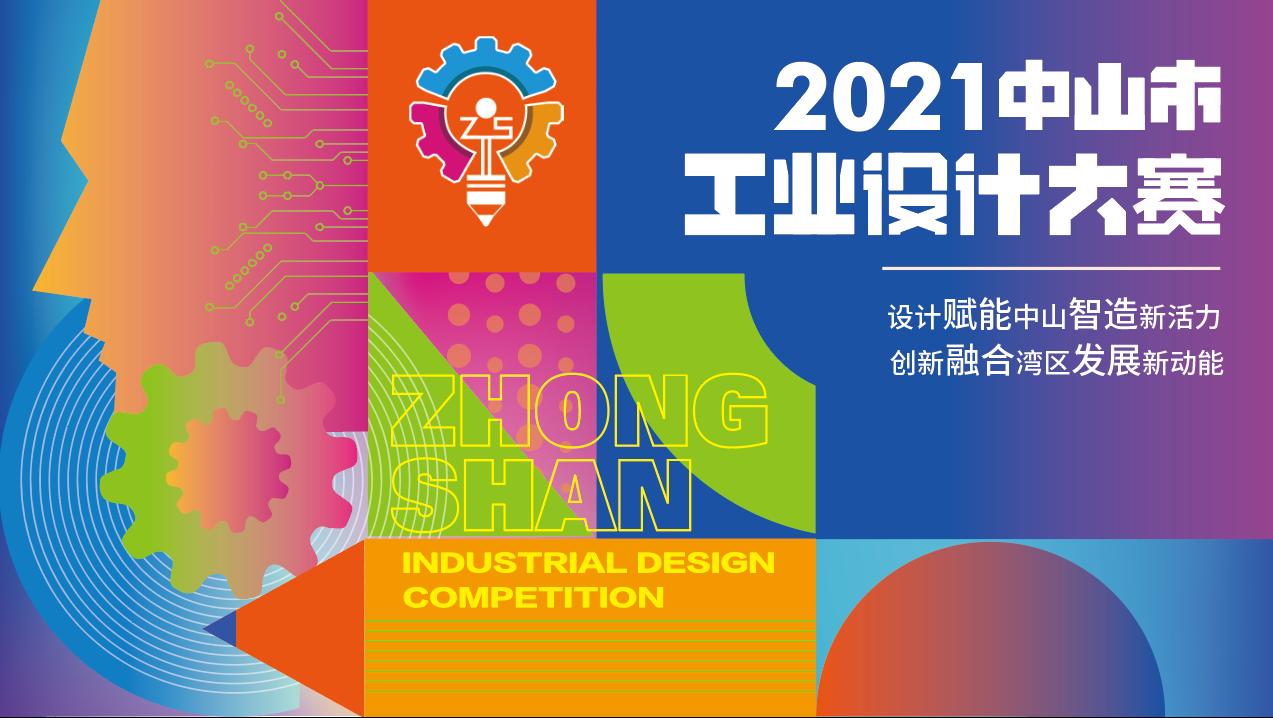 2021中山市工业设计大赛