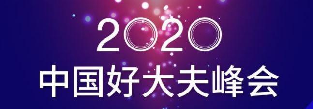 2020中国好大夫峰会