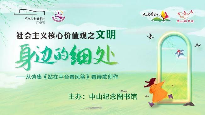 香山读书会:从诗集《站在平台看风筝》看诗歌创作