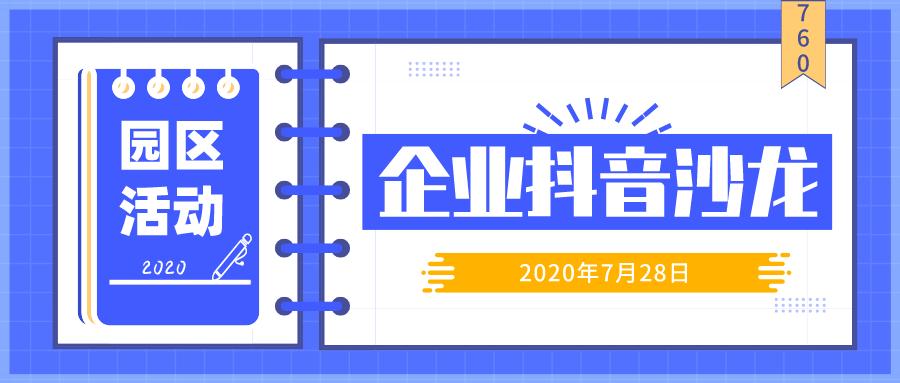 7.28企业抖音沙龙