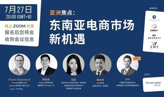 网络研讨会 | 亚洲焦点:东南亚电商市场新机遇