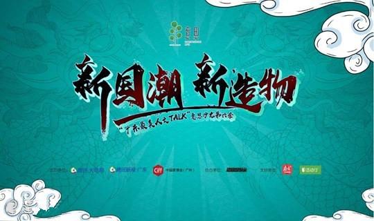"""""""广东最美人文TALK""""意思沙龙第六季——新国潮·新造物"""