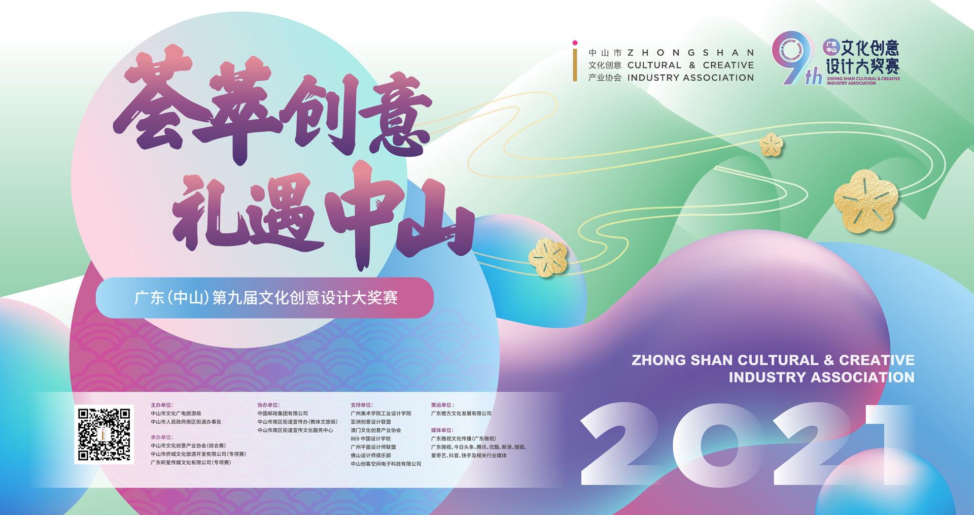 """广东(中山)第九届文化创意设计大奖赛—— """"荟萃创意,礼遇中山""""2021文旅产品设计大赛正式启动"""