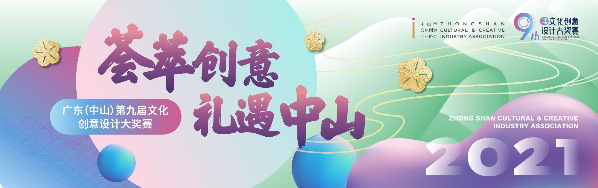 广东(中山)第九届文化创意设计大奖赛启动仪式邀请