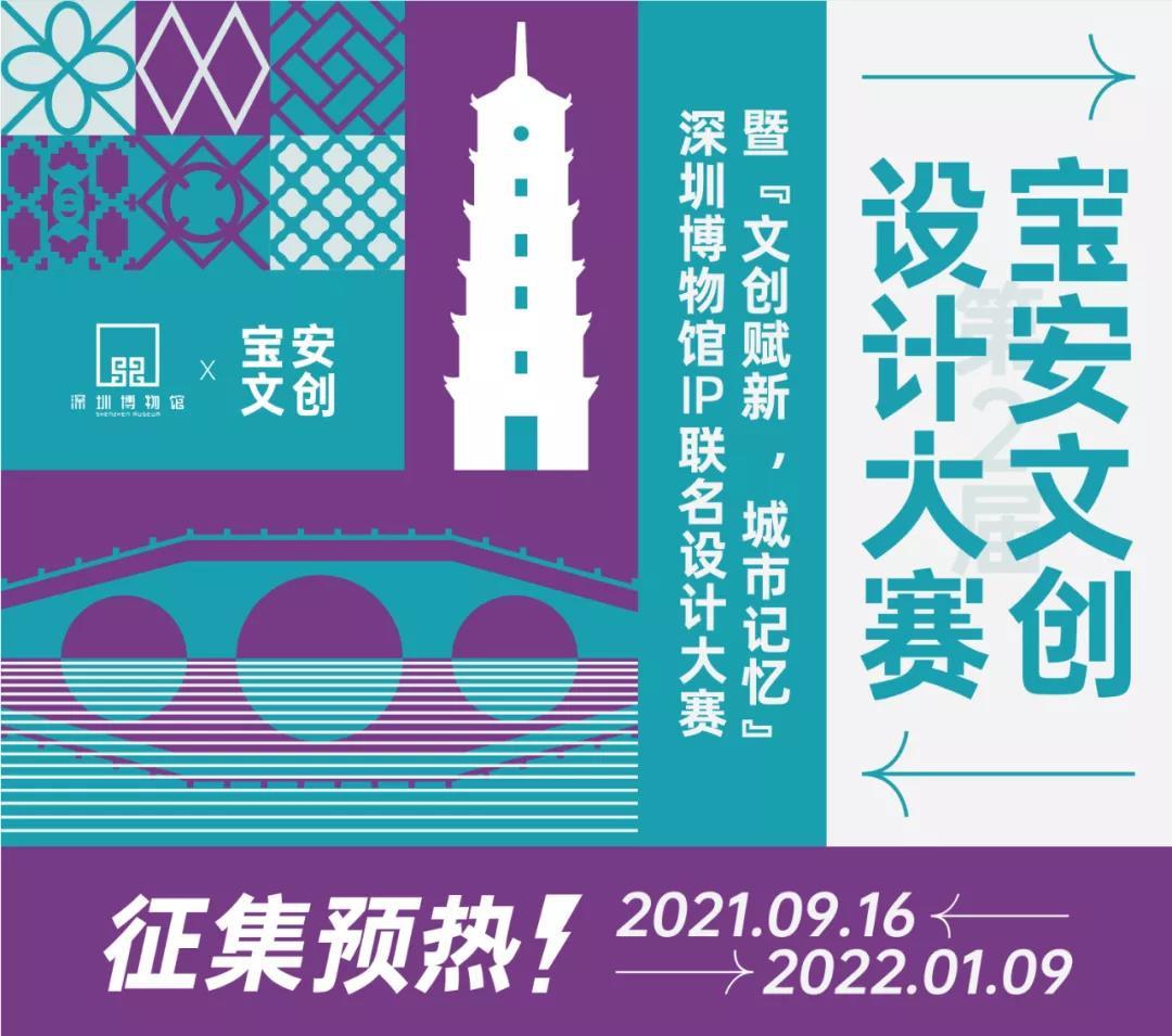 """第二届宝安文创设计大赛暨""""文创赋新,城市记忆""""深圳博物馆IP联名设计大赛征集啦~"""