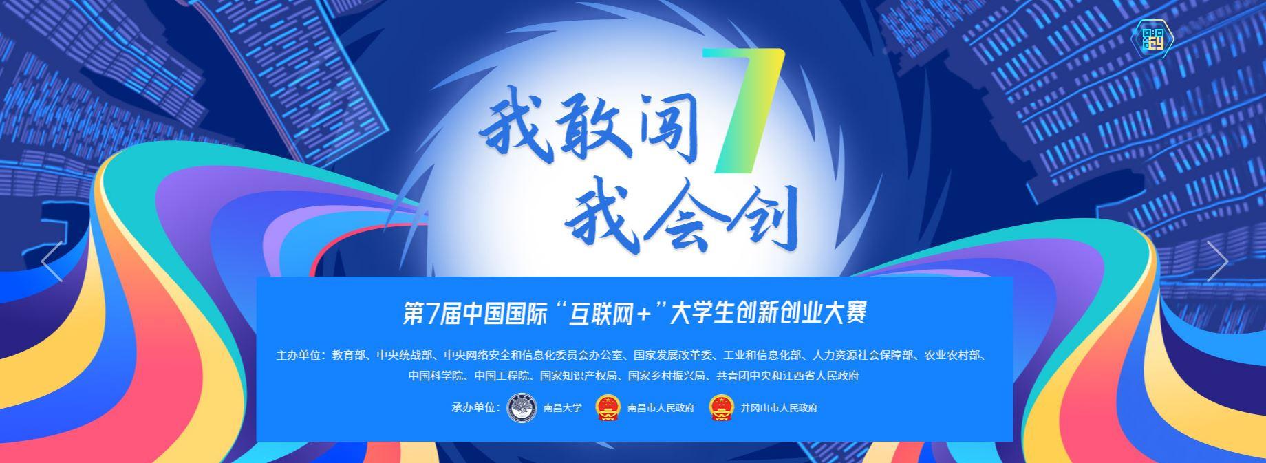 """关于举办第七届中国国际""""互联网+""""大学生创新创业大赛总决赛现场比赛的通知"""
