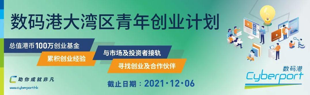 「数码港大湾区青年创业计划2021」正式启动!