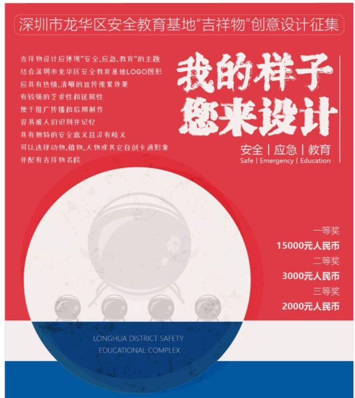 深圳市龙华区安全教育基地吉祥物公开征集活动