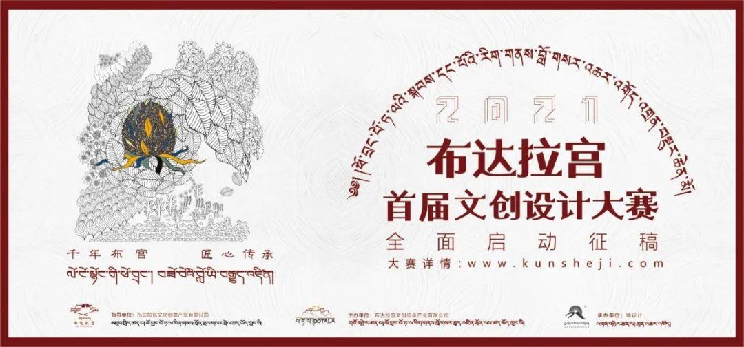 千年布宫·匠心传承 2021布达拉宫首届文创设计大赛